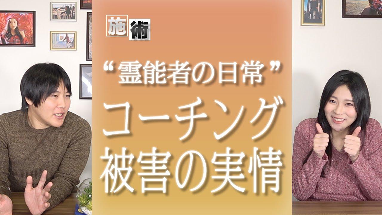"""【霊能者の日常】今流行の""""コーチング""""、気をつけてください!【施術】"""