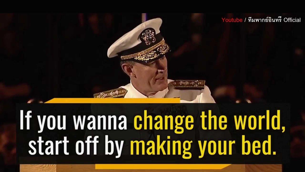 ถ้าคุณต้องการเปลี่ยนแปลงโลก... #คลิปสร้างแรงบันดาลใจ