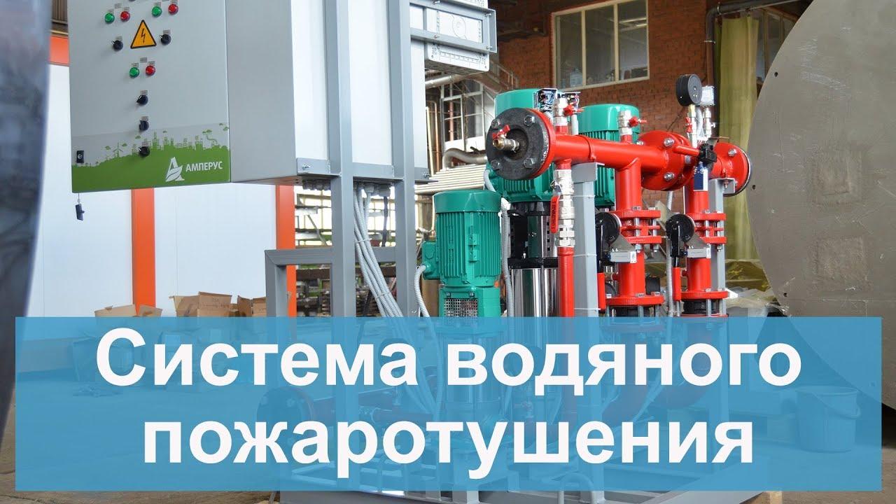 Система водяного пожаротушения