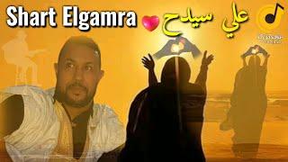 Ali saydah 2020 علي سيدح