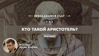 Кто такой Аристотель В гостях Артем Юнусов S01 E22