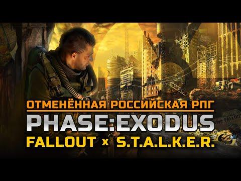 """""""Phase: Exodus"""" - отменённая российская РПГ в духе Fallout и S.T.A.L.K.E.R."""