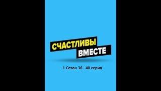 Счастливы вместе. Букины - 1 сезон 36 - 40 серия