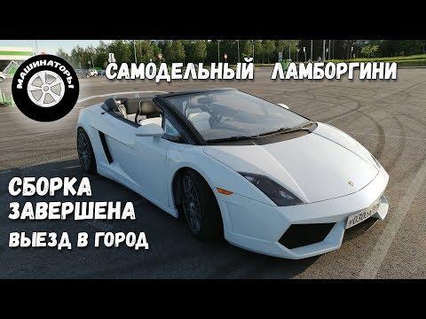 Самодельный Ламборгини Gallardo / Завершили сборку