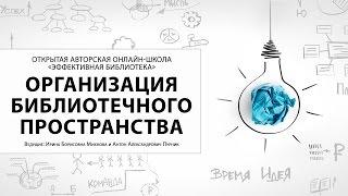 Открытая авторская онлайн школа «Эффективная библиотека». Ч. 2 (Пространство)