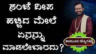 Astrology | Kannada Astrology | Ravi Shanker Guruji | Evening  Pooja Helpful Tips | Horoscope thumbnail