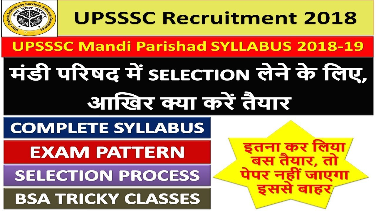 UPSSSC MANDI PARISHAD SYLLABUS & EXAM PATTERN || MANDI PARISHAD WRITTEN  EXAM SYLLABUS || BSA TRICKY