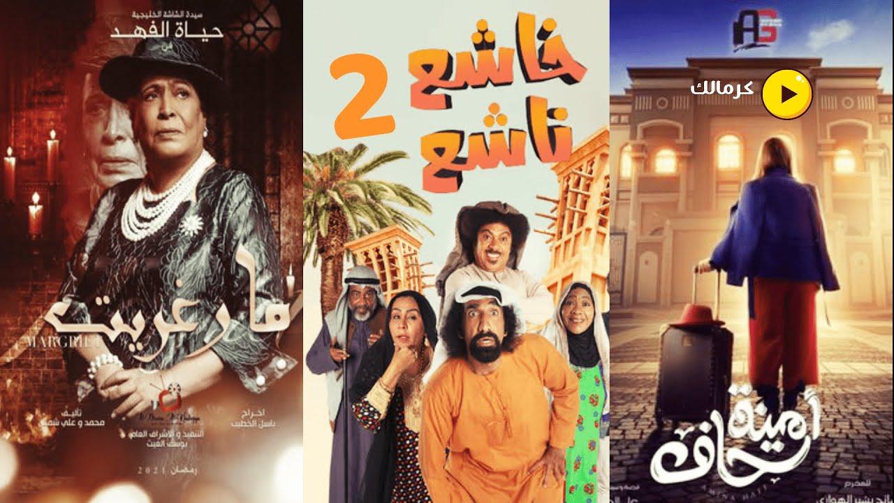 المسلسلات الخليجية في رمضان 2021 اقوي المسلسلات الدرامية والكوميدية Youtube