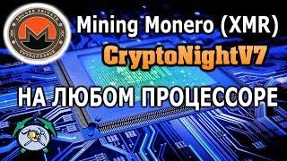МАЙНИНГ Monero (XMR) НА ЛЮБОМ ПРОЦЕССОРЕ (CryptoNightV7)