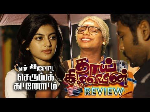 En Aaloda Seruppa Kaanom Review - Thai...