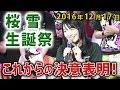 純血1437話 仮面女子『決意表明!桜雪 生誕祭!』2016年12月17日