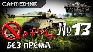 Фарм (заработок) серебра без према Выпуск 13 World of Tanks (wot)