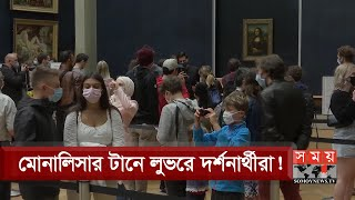 খুলে দেয়া হলো প্যারিসের বিখ্যাত লুভর মিউজিয়াম  | Louver Museum | Paris | Somoy TV