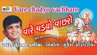 He Manav Vahare Chade Che By Ketan Devaliya | Vaare Chadyo Vachharo | Gujarati Bhajan | Dayro