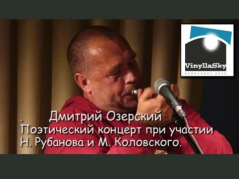 Д.Озерский М.Коловский Н.Рубанов
