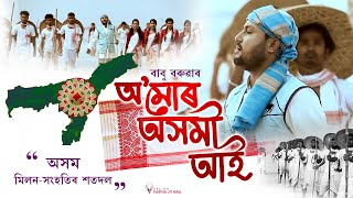 O Mur Axomi Aai Assamese Song Download & Lyrics