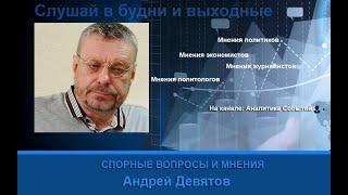 Андрей Девятов: Я буду говорить о горькой правде