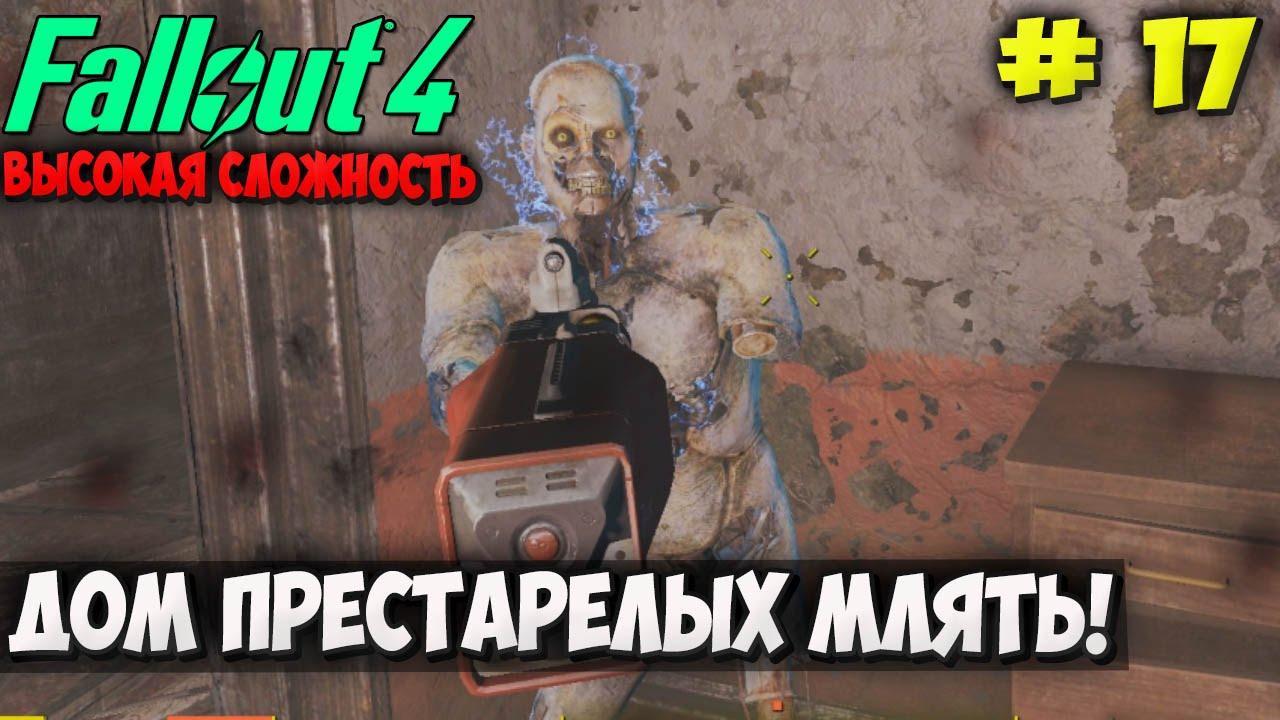 Fallout new vegas дом престарелых пансионат для престарелых в чите