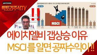 에이치엘비,  MSCI 지수는 5월, 11월 이벤트가 …