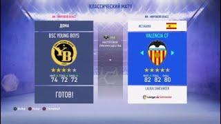 Янг Бойз Валенсия прогнозы на матч и ставки на спорт