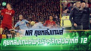 NR คุยหลังเกมส์พรีเมียร์ลีกสัปดาห์ที่ 12 + ดราม่าแฮนด์บอลของ เทรน อเล็กซานเดอร์ อาร์โนลด์