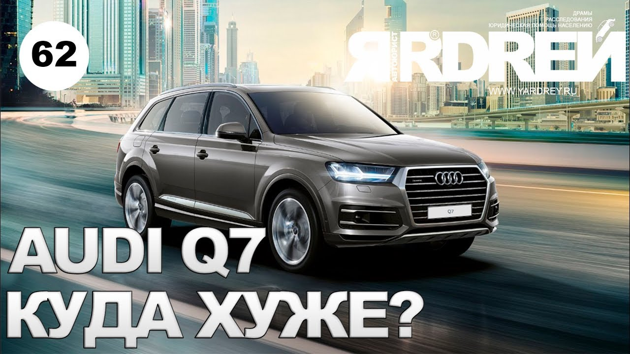 АУДИ Q7 - КУДА ХУЖЕ ? - YouTube