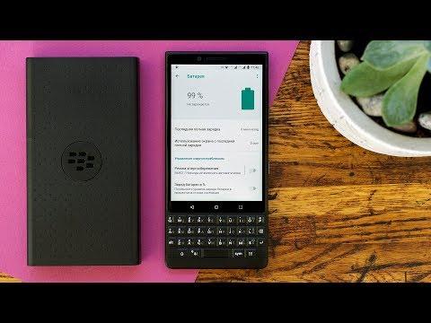 Как продлить время работы батареи BlackBerry KEY2?