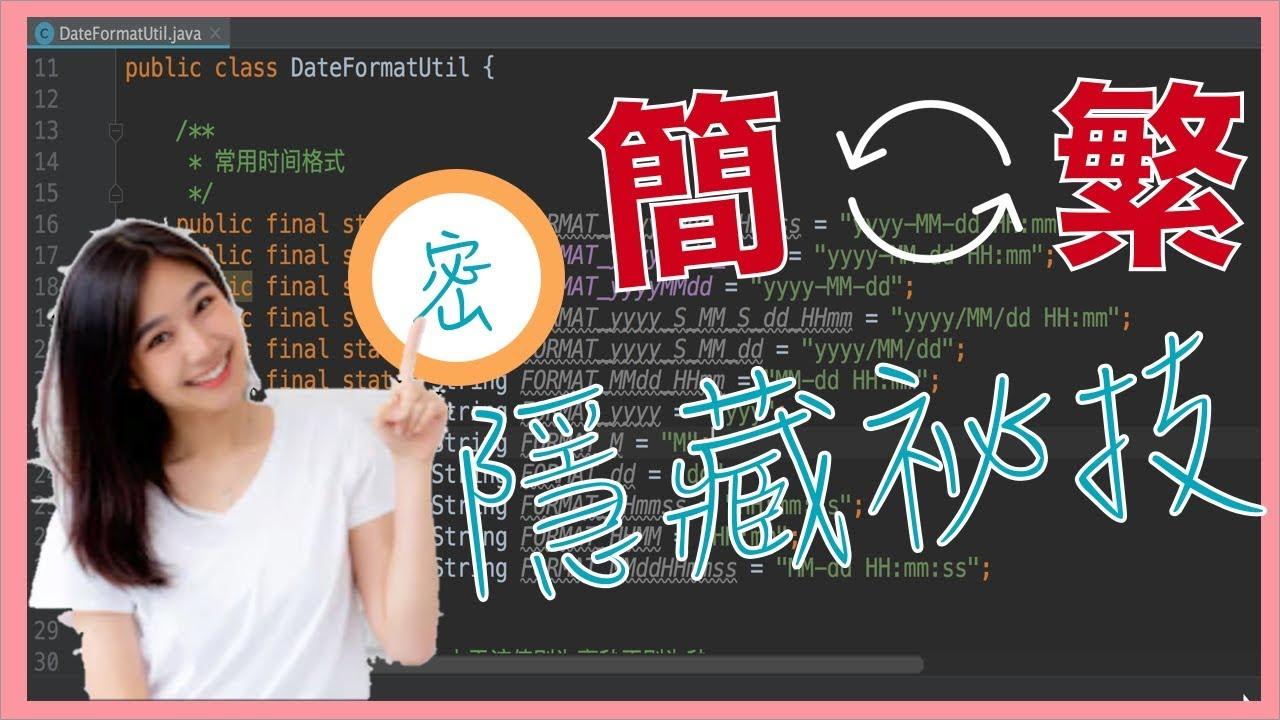 簡體中文轉繁體中文 - 蘋果作業系統隱藏祕技 - YouTube