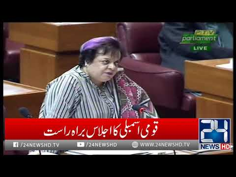 Complete National Assembly Session | 21 Dec 2018 | 24 News HD