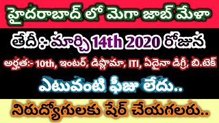 💥 Mega job mela in hyderabad 2020   Private Jobs in Hyderabad   10th inter diploma iti b.tech jobs