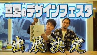 真夏のデザインフェスタ出展決定!!
