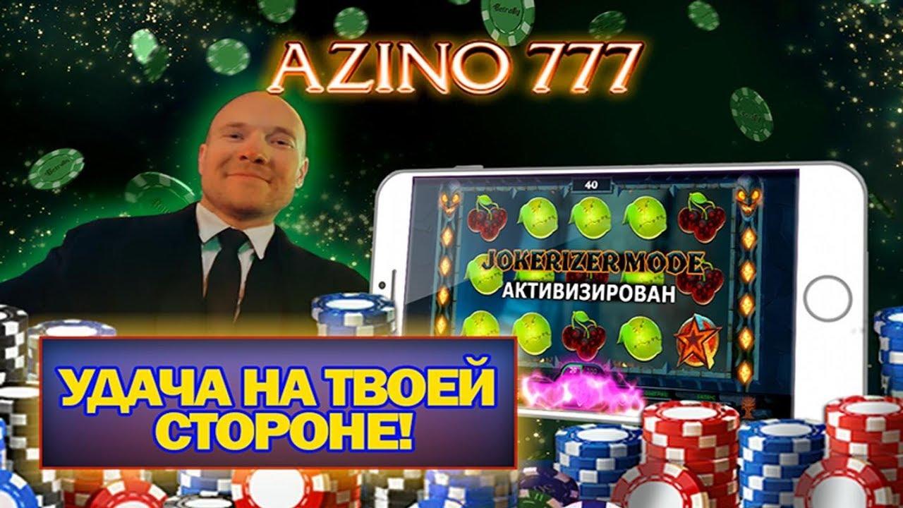 РЕКЛАМА AZINO 777