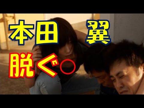 本田翼、深夜ドラマで全裸シャワー&パ○ツ見せ!