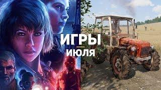 10 самых ожидаемых игр июля 2019 / Видео
