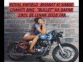 ROYAL ENFIELD Bharat ki sabse Chahiti bike BULLET  ke Safar ki kahani 1901 se lekar 2018 Tak