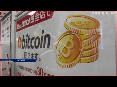 Страсти по биткоину: в Японии криптовалюта вытесняет обычные деньги