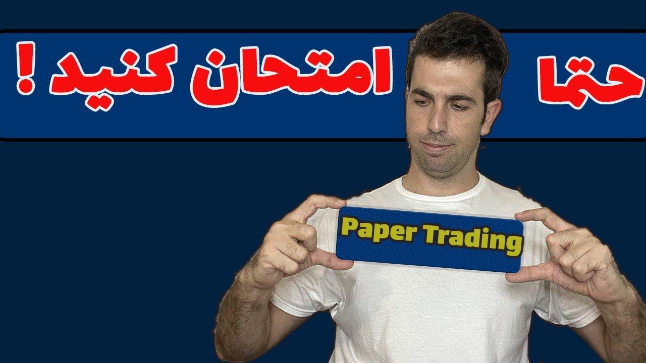 حتما قبل از خرید ارز دیجیتال، جفت ارز فارکس و سهام از این روش استفاده کنید   Paper Trading