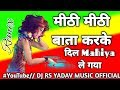 Meethi Meethi Bata Karke Dil Mahiya Le Gya (Wedding Remix) By DJ Rs Yadav