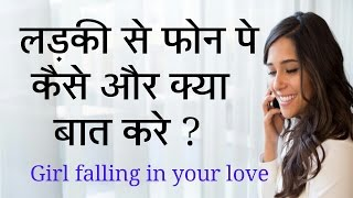 Tips for Talking With a Girl on the Phone  Hindi