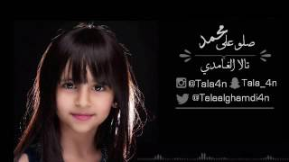 تالا الغامدي | صلوا على محمد saluo 3la mohamad