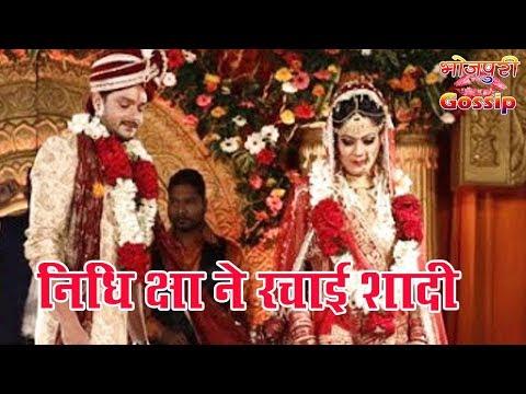 निधि झा और गौरव झा ने रचाई शादी | Nidhi Jha, Gaurav Jha Marriage | Bhojpuri Gossip