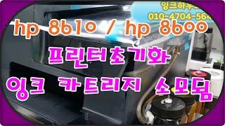 hp 8610 프린터초기화 hp 8600 잉크 카트리지…