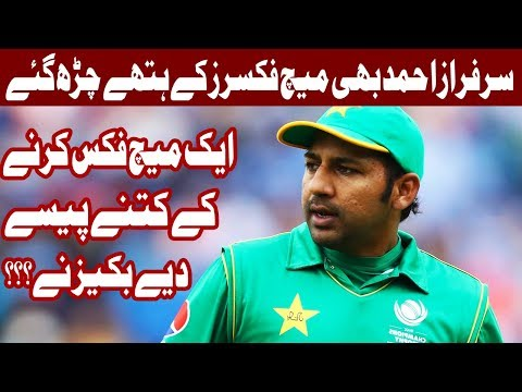 Sarfraz approached by bookie for Spot-Fixing -  Headlines 12 PM - 21 Oct 2017 - Express
