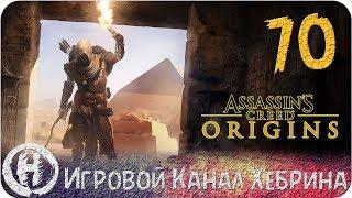 Assassins Creed Origins - Часть 70 Чудо пасхалка