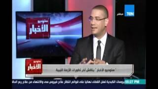ستوديو الاخبار   يناقش أخر تطورات الازمة الليبية - 24 سبتمبر