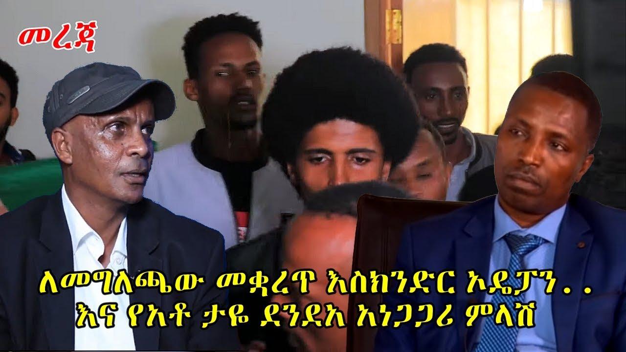 Eskinder Nega About ADP And Taye Dendea's Response