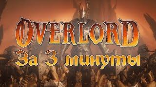 Весь Overlord за 3 минуты!