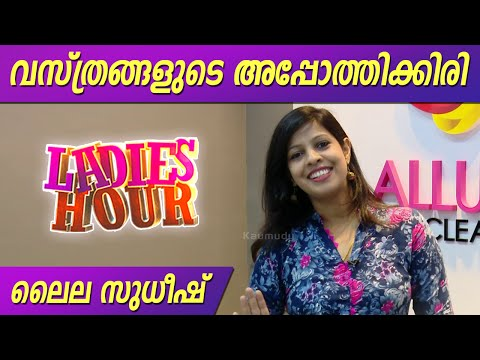 Drying the Dirt - Laila Sudheesh - Allure Dry Cleaners | LADIES HOUR 12 07 2016 | Kaumudy TV