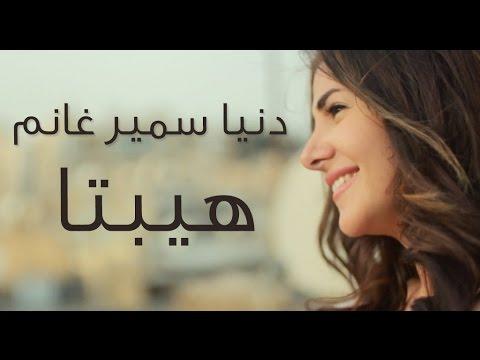 دنيا سمير غانم | 'حكاية واحده' اغنية فيلم هيبتا - Donia Samir Ghanem | 7ekaya Wa7da