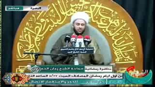 الشيخ زمان الحسناوي    الليلة الثانية من شهر رمضان المبارك 1438هـ البصرة